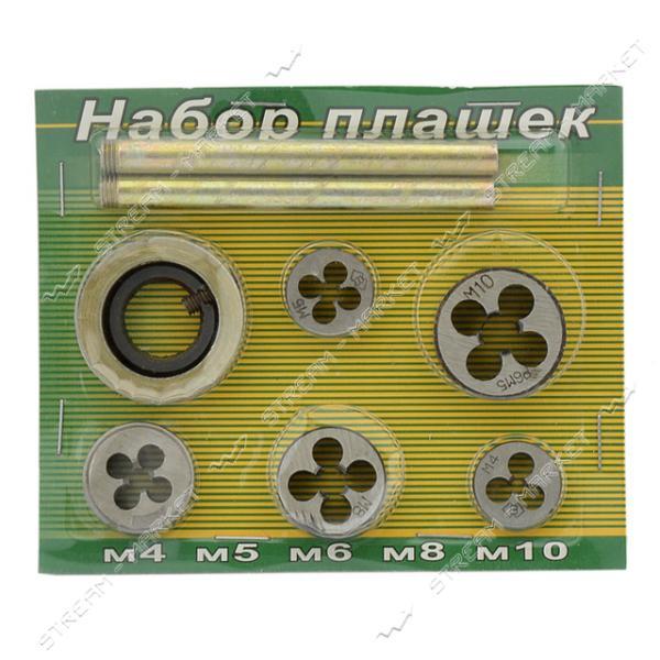 Набор плашек с плашкодержателем М4, М5, М6, М8, М10
