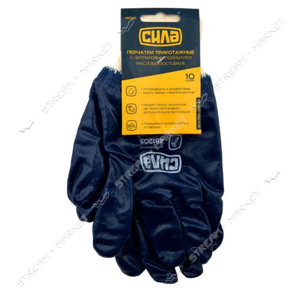 СИЛА 481205 Перчатки с нитриловым покрытием р.10 (синие, манжет)