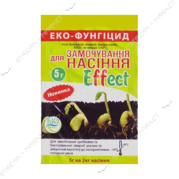 Effect Биофунгицид для замачивания семян 5г