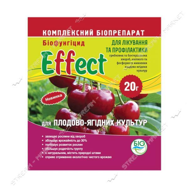 Effect Биофунгицид для плодово-ягодных 20г