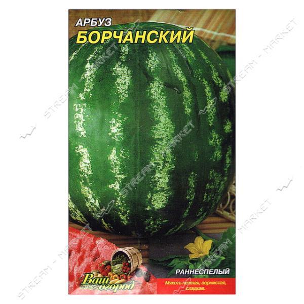 Семена арбуза Борчанский 4гр