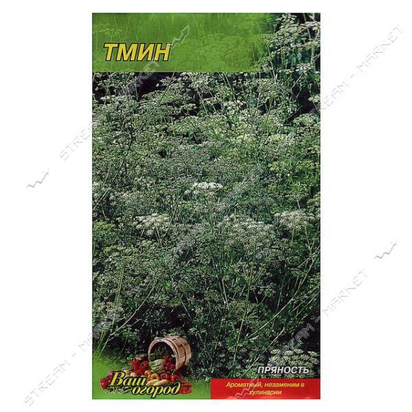 Семена травы Тмин 0, 5гр