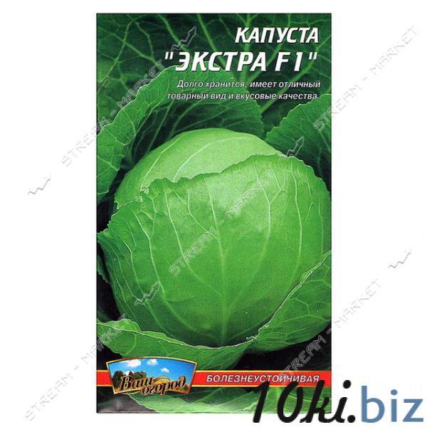 Семена капусты Белоснежка 0, 5гр Семена и рассада овощных культур на Электронном рынке Украины
