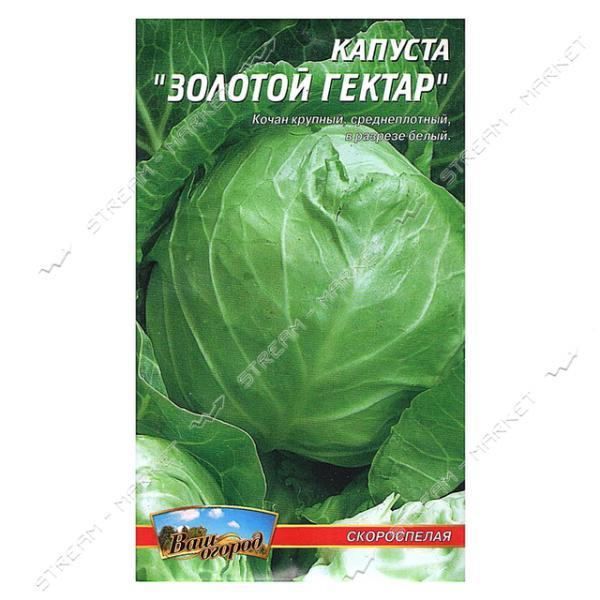 Семена капусты Золотой гектар 0, 5гр