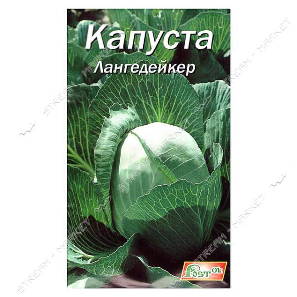Семена капусты Лангедейкер 0, 5гр