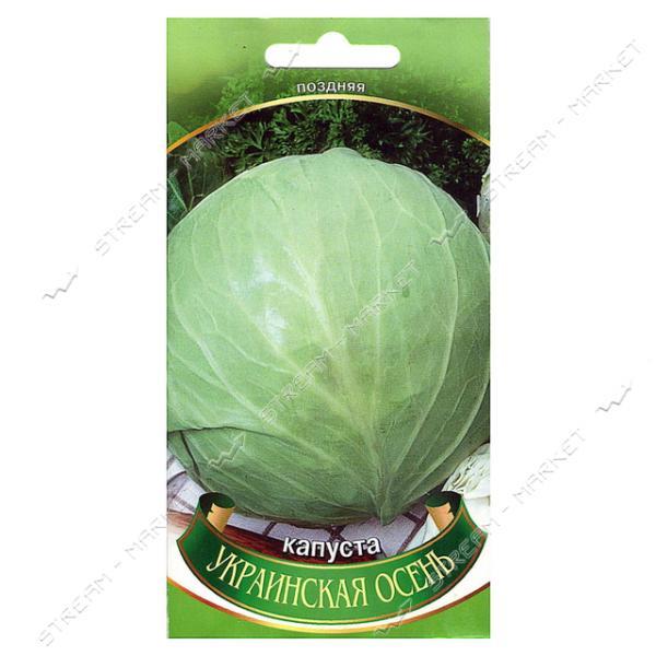 Семена капусты Украинская осень 0, 5гр