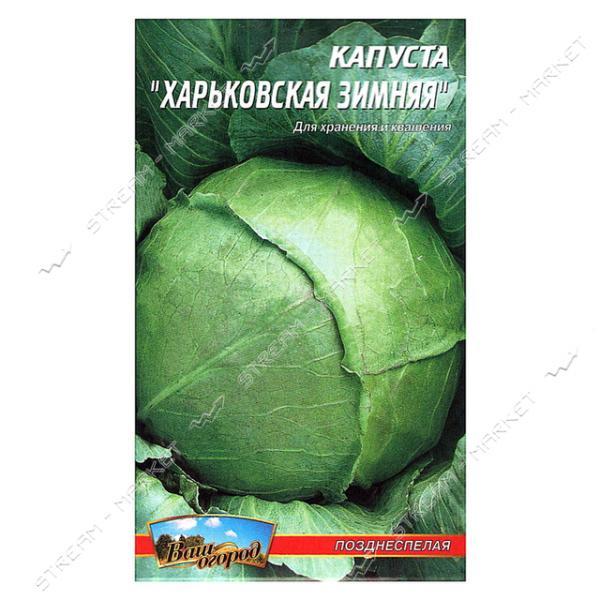 Семена капусты Харьковская Зимняя 0, 5гр