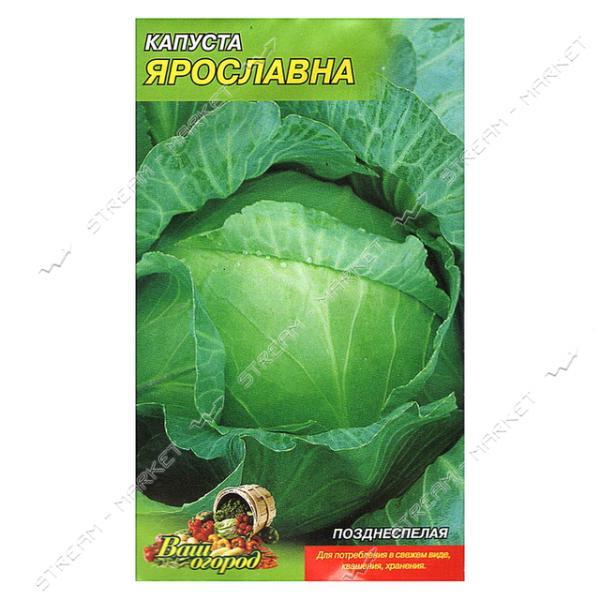 Семена капусты Ярославна 0, 5гр
