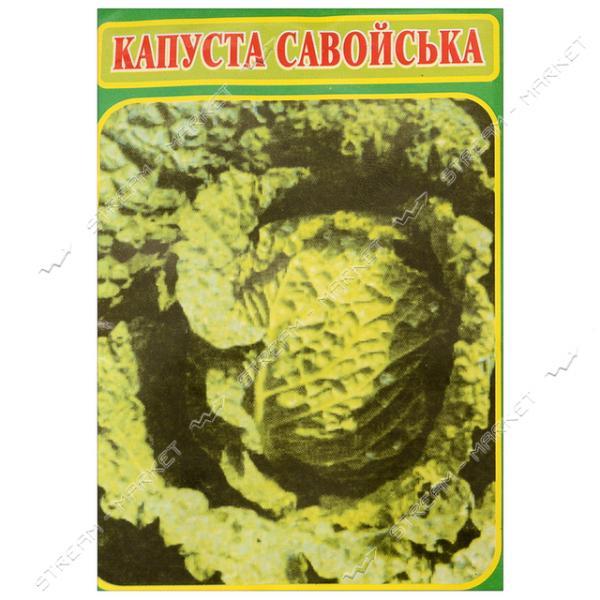 Семена капусты савойской Любаша 0, 5гр