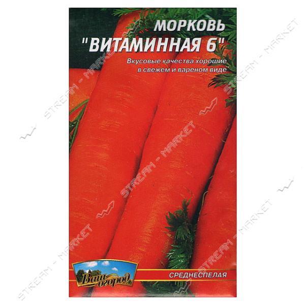 Семена моркови Витаминная 6 4гр