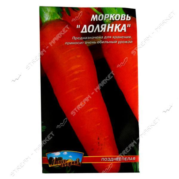 Семена моркови Долянка 4гр