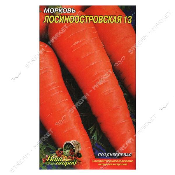 Семена моркови Лосиноостровская 13 4гр