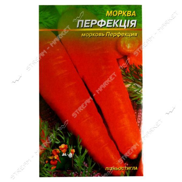 Семена моркови Перфекция 4гр