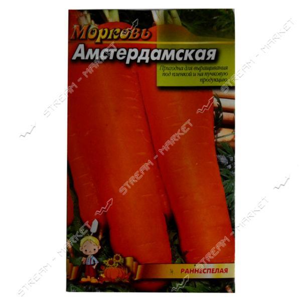 Семена моркови Амстердамская 4 гр