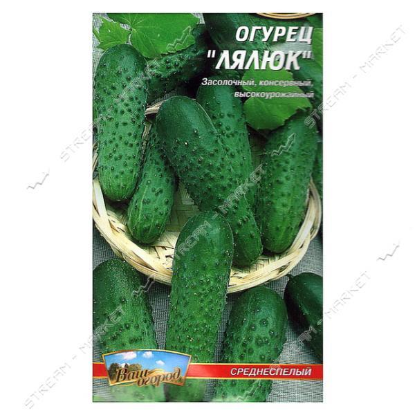 Семена огурец евро пакет 'Лялюк' 2гр (кратно 20 шт)