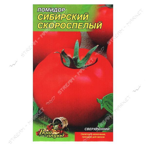 Семена помидора Сибирский Скороспелый 0, 2гр