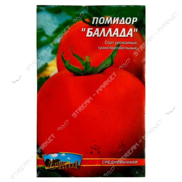 Семена помидора Баллада 0, 3гр