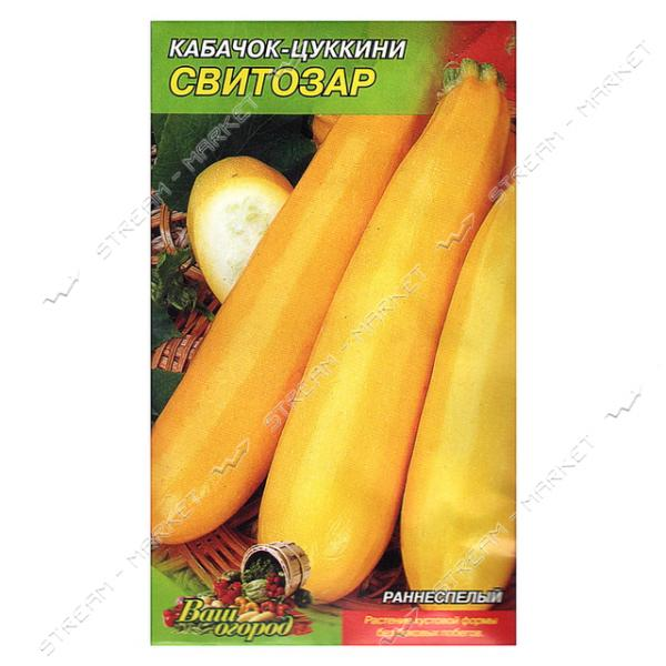Семена цуккини Свитозар 4гр