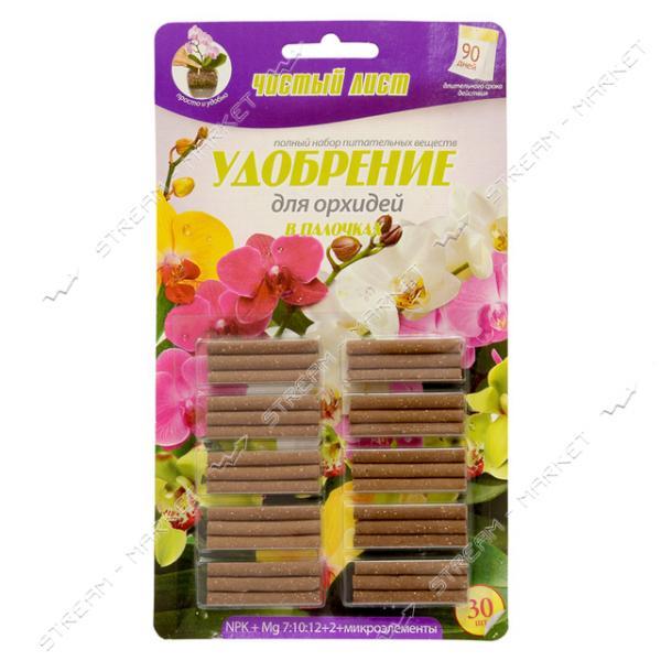 Удобрение для орхидей в палочках 'Чистый лист'(палочек-30шт на блистере)