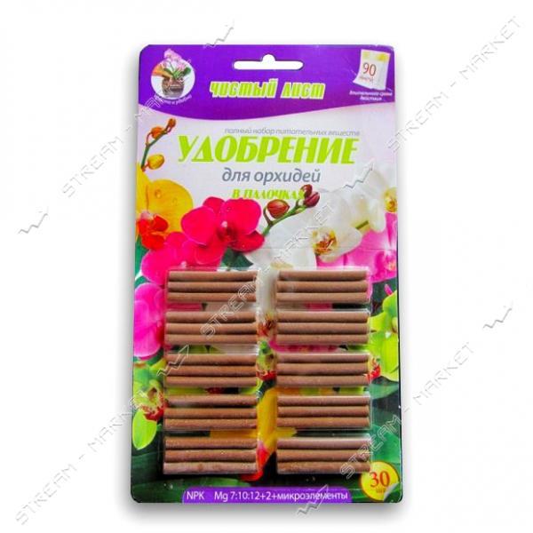 Удобрение для орхидей в палочках 'Чистый лист'(палочек-60шт на блистере)