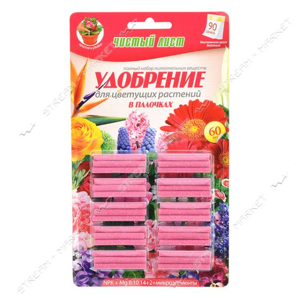 Удобрение для цветущих растений палочках 'Чистый лист'(палочек-60шт на блистере)