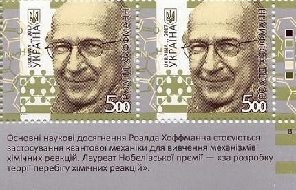 Фото Почтовые марки Украины, Почтовые марки Украины 2017 год 2017 № 1577 почтовые марки Роалд Хоффманн
