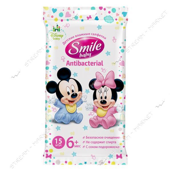 Smile Baby Салфетки влажные Antibacterial c еврослотом 15шт