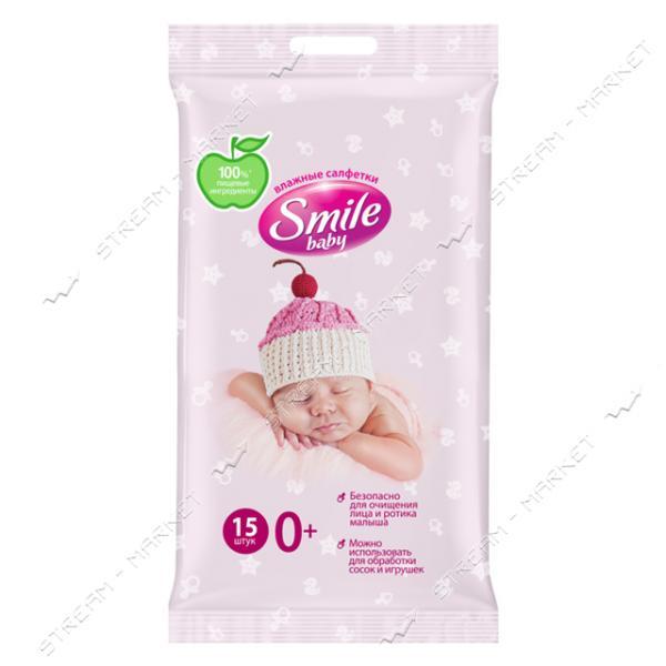 Smile Baby Салфетки влажные для новорожденных 15шт