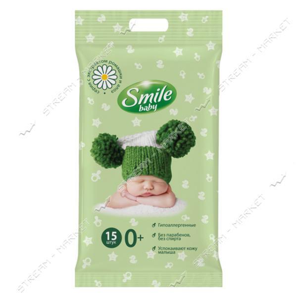 Smile Baby Салфетки влажные с экстрактом ромашки, алоэ и витаминным комплексом 15шт