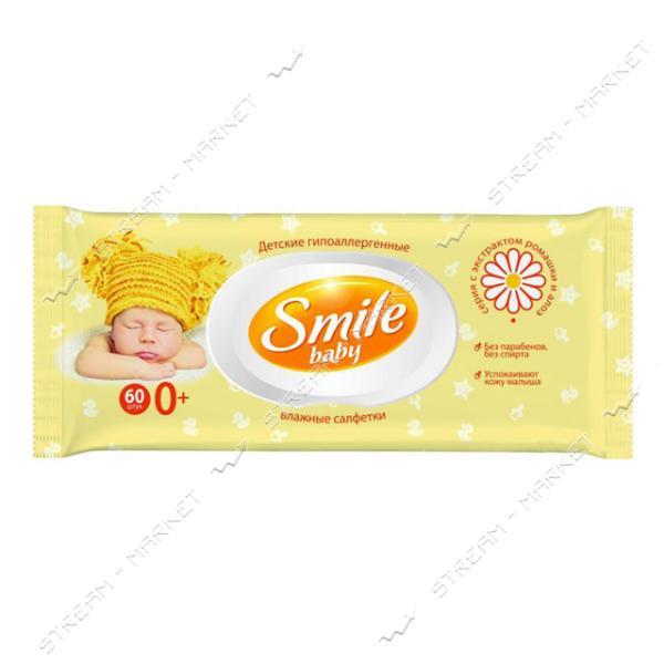 Smile Baby Салфетки влажные с экстрактом ромашки, алоэ и витаминным комплексом 60шт
