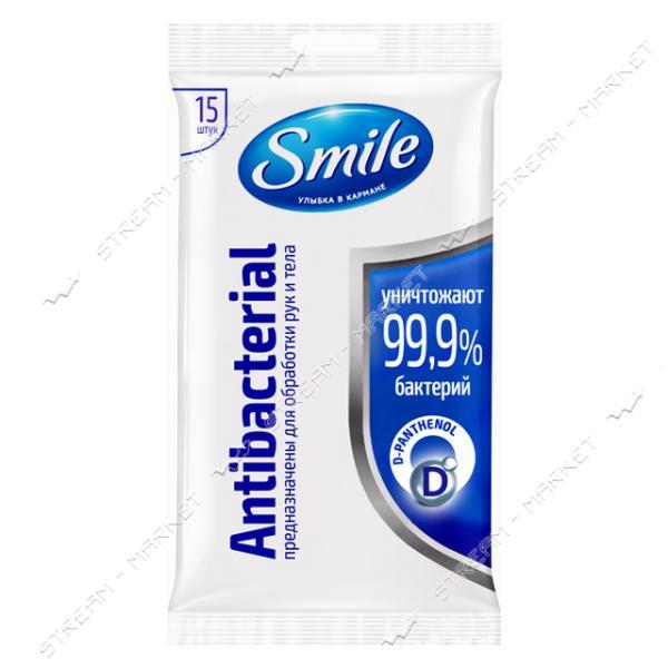 Smile Салфетки влажные Antibacterial c Д-пантенолом 15шт