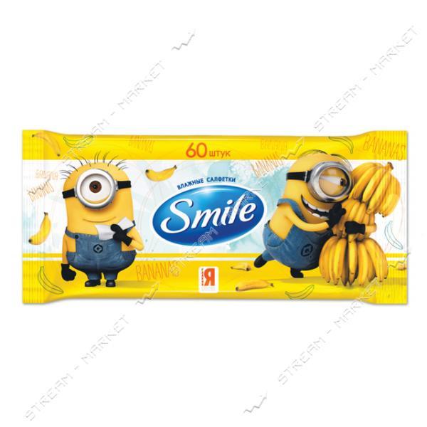 Салфетки влажные Smile Minions 60шт