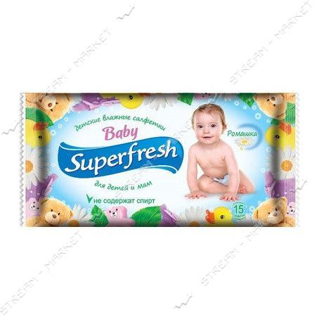 Superfresh Салфетки влажные Детские 15шт