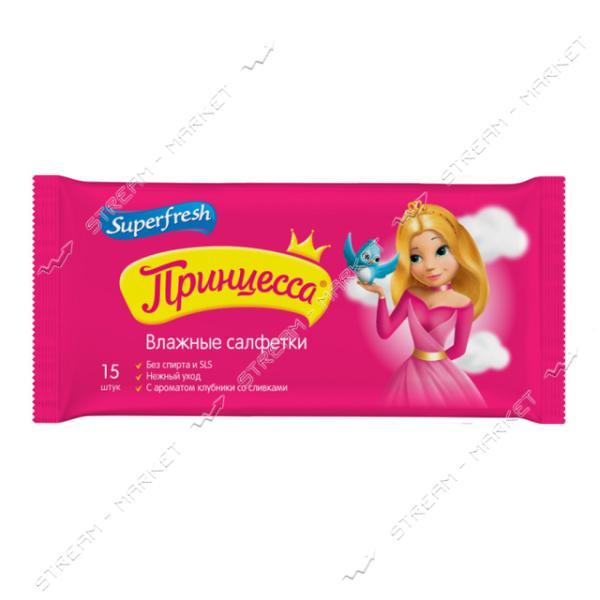Салфетки влажные Superfresh Принцесса 15шт