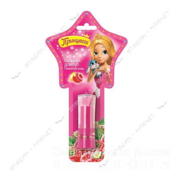 Принцесса Бальзам для губ Полезный уход 3.8гр - Детская косметика на рынке Барабашова