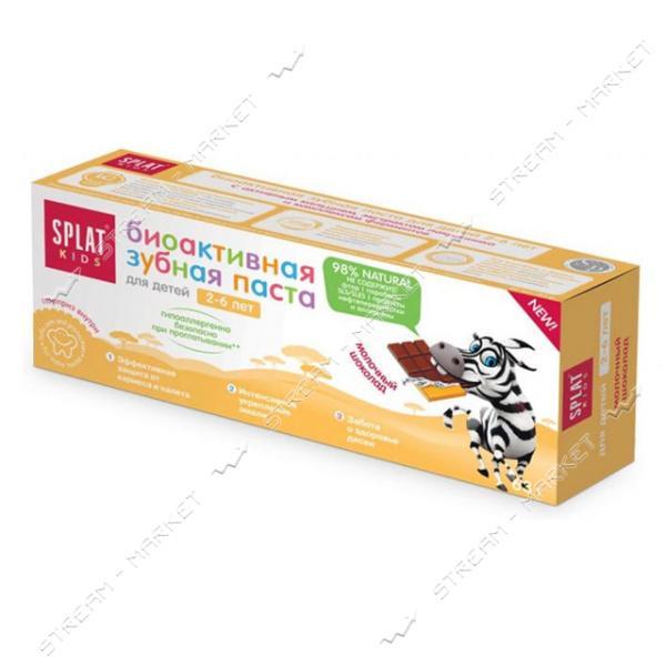 Splat Kids Зубная паста для детей 2-6лет Молочный шоколад 50мл