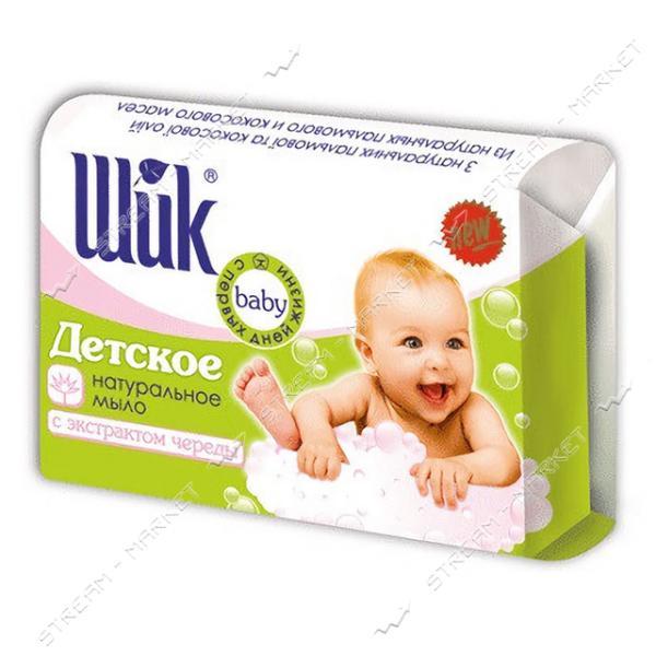 Шик Мыло детское с экстрактом череды 70г