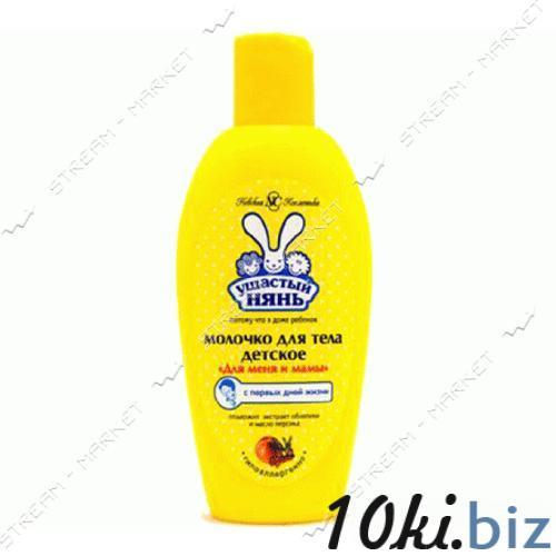 Ушастый нянь Молочко для меня и мамы 200мл Детский крем, молочко, масло, лосьон на Электронном рынке Украины