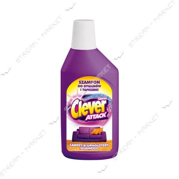 Clever Attack Шампунь для чистки ковров и обивки 500мл