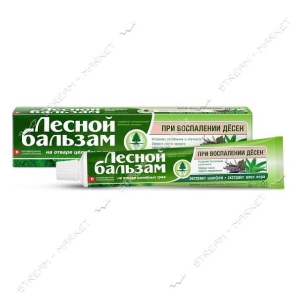 Лесной бальзам Зубная паста Шалфей и алоэ 75мл