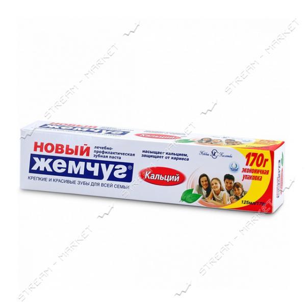 Новый Жемчуг Зубная паста Кальций 125мл