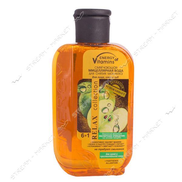 Energy of Vitamins Смягчающая мицеллярная вода для снятия макияжа 150мл