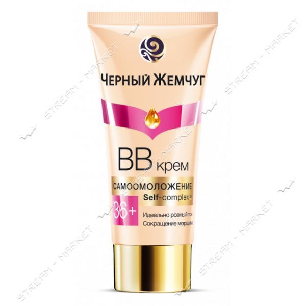 Черный жемчуг ВВ-крем 36 Самоомоложение для всех типов кожи лица 45мл