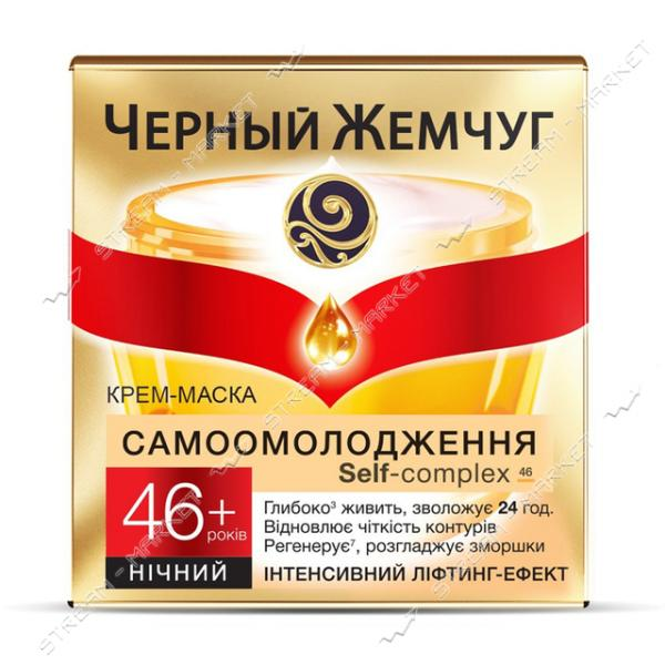 Черный жемчуг Крем ночной 46 Самоомоложение 45мл