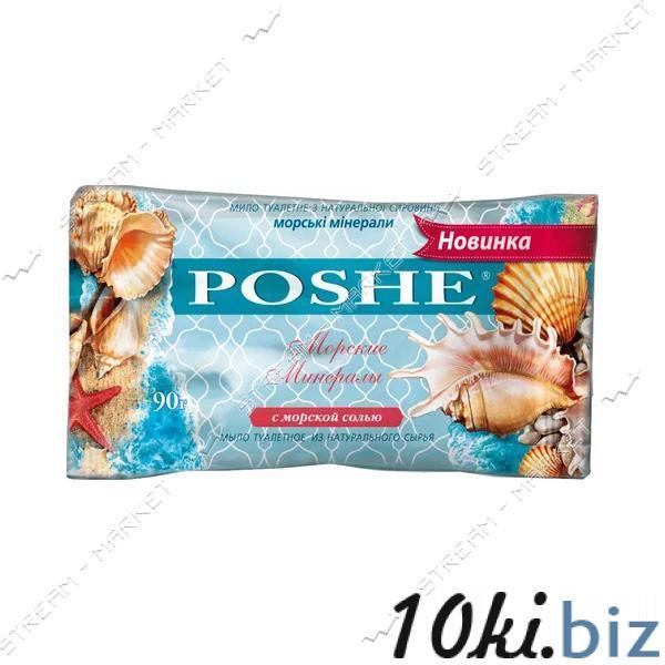 POSHE Glamour Мыло увлажняющее Морские минералы 90г Средства для душа и принятия ванны на Электронном рынке Украины