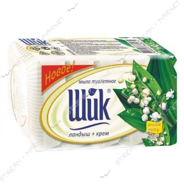 Шик Крем-мыло туалетное Ландыш крем 5*70г