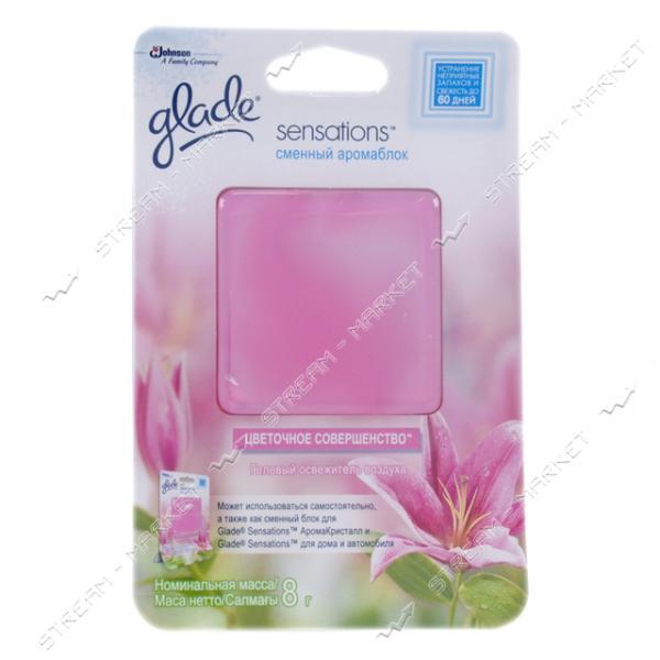 Glade Sensations Освежитель воздуха универсальный Цветочное совершенство сменный блок 8г