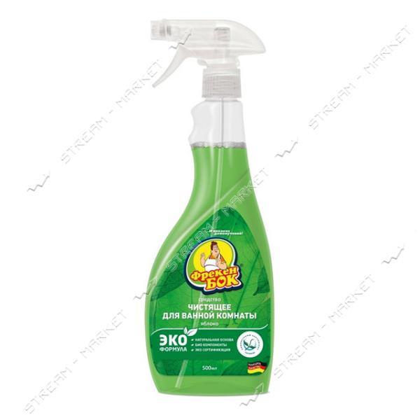 Фрекен Бок Средство для мытья ванной комнаты Яблоко 500мл