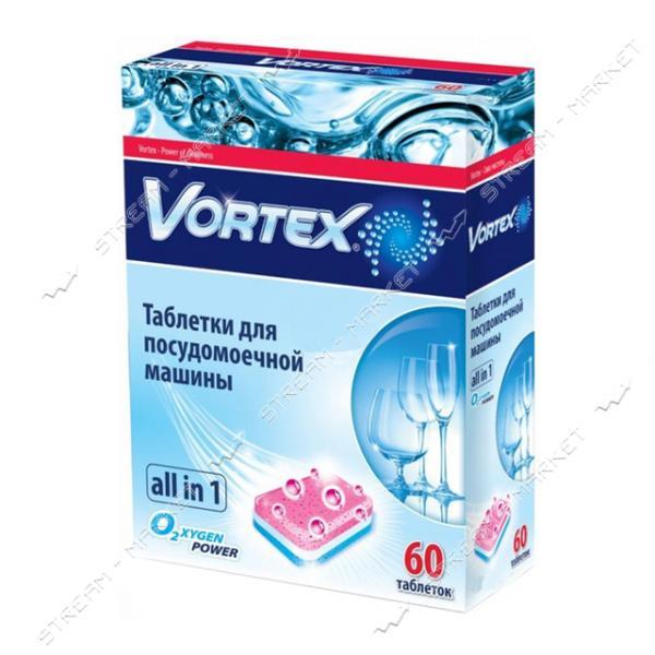 Таблетки для посудомоечной машины VORTEX All in 1 60шт