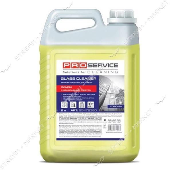PRO service Средство для мытья стекол с нашатырным спиртом Лимон 5л